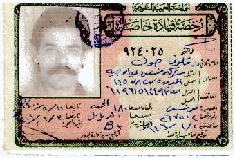 1979/1980 Arabie saoudite
